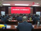 青海税务:发挥职能作用 服务经济社会发展