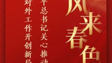 新时代,中国共产党如何同外国政党交朋友?