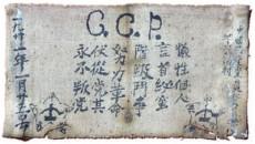 贫苦农民的一份入党誓词 写在布上 记在心间(党史撷英)