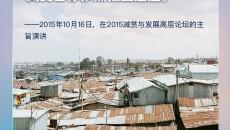 联播+丨消除贫困是人类共同理想 习近平为世界贡献中国智慧