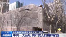 【奋斗百年路 启航新征程】上海:中共一大会址 共产党人的精神家园