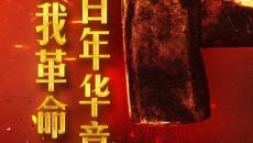 深化自我革命 不负百年华章——写在十九届中央纪委五次全会召开之际