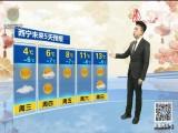 天气预报 20210216