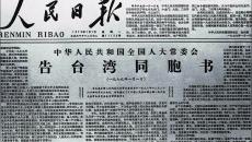 官方美高梅65:全国人大常委会发表《告台湾同胞书》