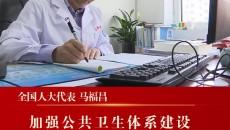 全国人大代表 马福昌 【加强公共卫生体系建设 保障人民群众生命健康】