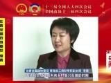 【代表委员心声】住青全国政协委员 李青