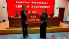 """""""武警春蕾计划""""高校助学金发放仪式在西宁举行"""