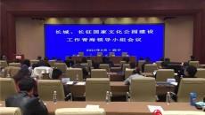 长城、长征国家文化公园建设工作青海领导小组会议在西宁召开