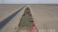 全省首个宽幅大厚度水泥稳定碎石基层试验段在格茫公路铺筑完成
