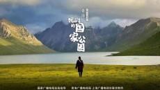 4月8日登陆央视!纪录片《青海·我们的国家公园》