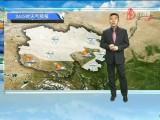 2021-04-07《天气预报》