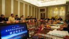 坎布拉景区地质遗迹资源研讨座谈会在西宁召开