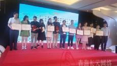 第六届中国广播电视媒体融合发展年会举行 青海广播电视台荣获四项殊荣