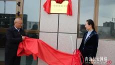 """青海首家""""乡学院""""在城北区二十里铺镇揭牌"""