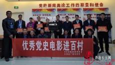 化隆县启动优秀党史电影进百村主题活动