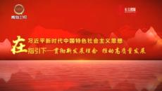 【在习近平新时代中国特色社会主义思想指引下——贯彻新发展理念 推动高质量发展】金融赋能 助推乡村振兴