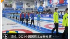 2021中国国际冰壶精英赛·中国公开赛(中国·青海)在青海开赛