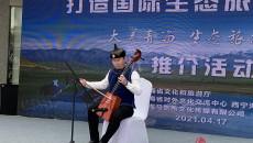 """""""大美青海 生态旅游邀你来""""推介活动在西宁举行"""