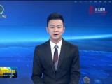 """【融媒周报】中国新闻网:""""中华水塔""""青海省生态系统服务价值总量超4万亿元"""