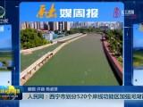【融媒周报】人民网:西宁市划分520个岸线功能区加强河湖管护