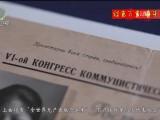 """红色百宝 奋斗百年 邓颖超的列席证 见证一段莫斯科""""冒险""""风云"""
