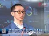在习近平新时代中国特色社会主义思想指引下——贯彻新发展理念推动高质量发展 赋能工业互联网平台 加速传统企业上云