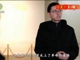 【红色百宝 奋斗百年】小学生手抄本咋成了馆藏一级文物?