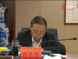 省政协召开党史学习教育 第一次专题研讨会