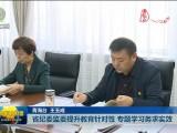 省纪委监委提升教育针对性 专题学习务求实效