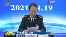【百日攻坚·新气象】一季度 青海省外贸进出口增长态势明显