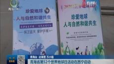 青海省第52个世界地球日活动在西宁启动