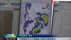 【市州县传真·果洛】气象服务为三江源国家公园生态建设助力