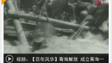 【百年风华】青海解放