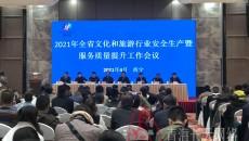 青海省文化和旅游厅召开2021年全省文化和旅游行业安全生产暨服务质量提升工作会议