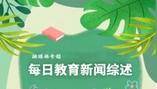 【教育新闻百期回顾专刊-3(4月28日版)】每日教育新闻综述(总第102期)