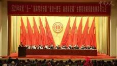 青海20个集体和13名个人受全国五一劳动表彰
