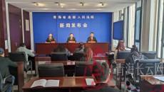 青海省高级法院发布为大局服务为人民司法的十条措施