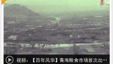 """【百年风华】青海粮食市场首次出现""""购大于销"""""""