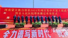 河南县举行2021年项目集中开复工仪式