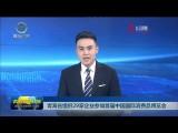 青海省组织29家企业参加首届中国国际消费品博览会