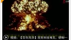 【百年风华】攻克科技难关,研制出我国第一颗原子弹