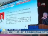 """2021""""一带一路""""青海健康行公益活动在西宁启动"""