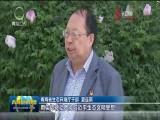 央视《新闻联播》播出青海生态宣传报道引发我省干部群众热烈反响