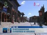 信长星在湟源县调研时强调 充分挖掘利用资源 着力培育发展动能