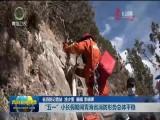 """""""五一""""小长假期间青海省消防形势总体平稳"""