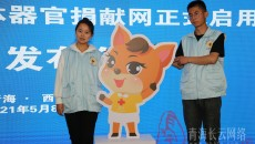 青海省红十会召开卡通形象暨藏文版官方网站正式启用