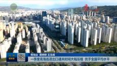 一季度青海省进出口通关时间大幅压缩 优于全国平均水平
