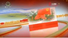 """奋斗百年路 启航新征程 学党史 悟思想 办实事 开新局 海西:让党史学习教育""""活""""起来""""热""""起来"""