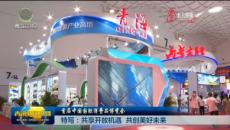 首届中国国际消费品博览会 特写:共享开放机遇 共创美好未来