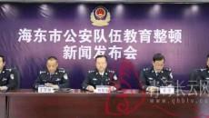 海东市公安局召开全市公安队伍教育整顿新闻发布会